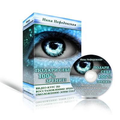 Видеокурс «Подари себе 100% зрение и смотри БЕЗ ОЧКОВ»