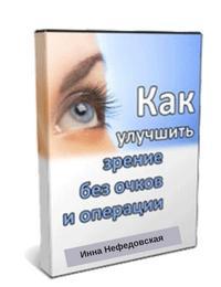 """Видеокурс """"Как улучшить зрение без очков и операций"""""""