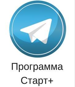 """1 Старт+ """"Как создать популярный канал и начать зарабатывать в Telegram"""""""