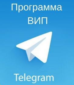 """3 ВИП """"Как создать популярный канал и начать зарабатывать в Telegram"""""""
